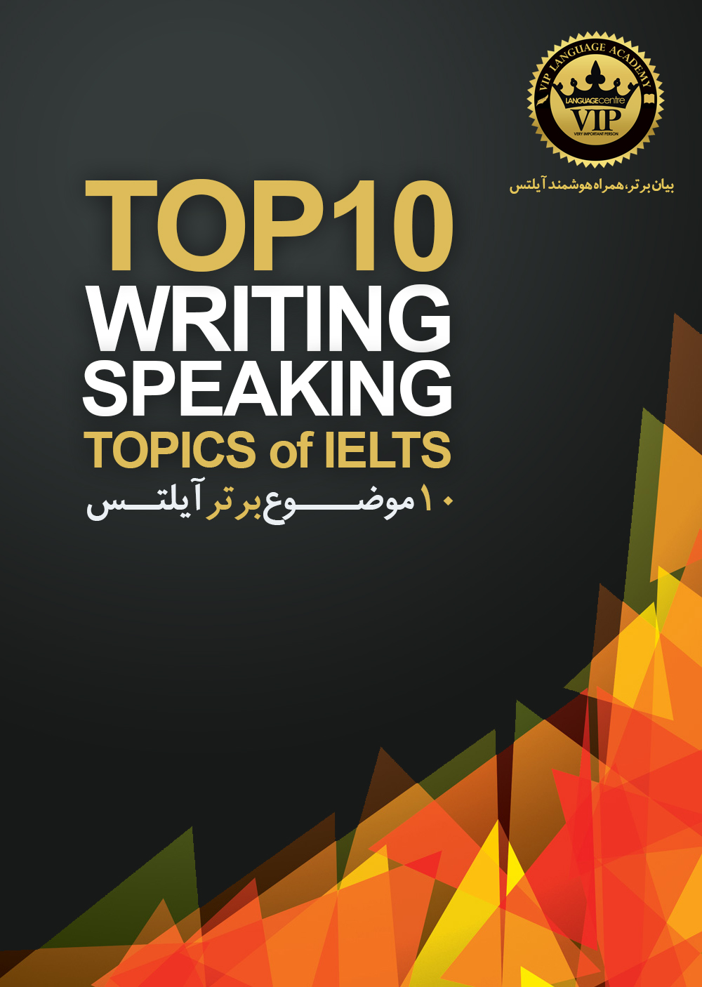 Top 10 Topics for IELTS Writing and Speaking