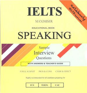 کتاب IELTS Maximizer Educational Book